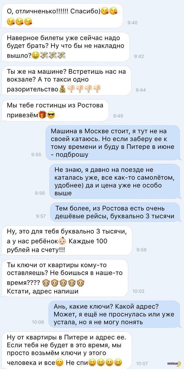 Снова переписка с #яжемать