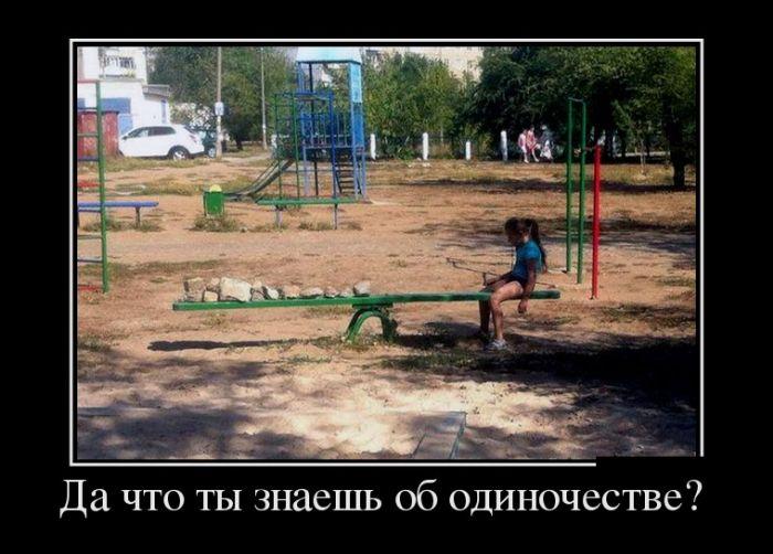 Демотиваторы - 873