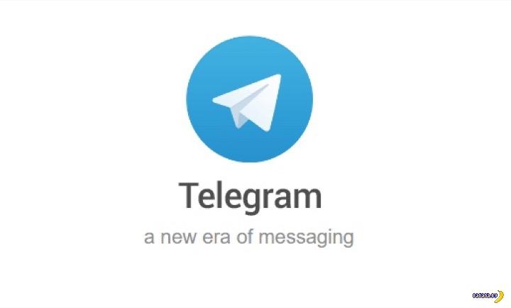 Telegram будет звонить