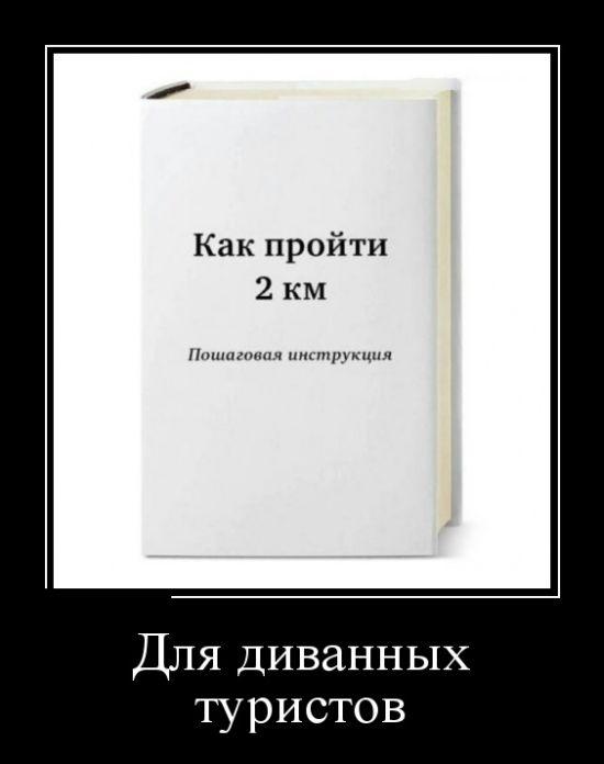 Демотиваторы - 875