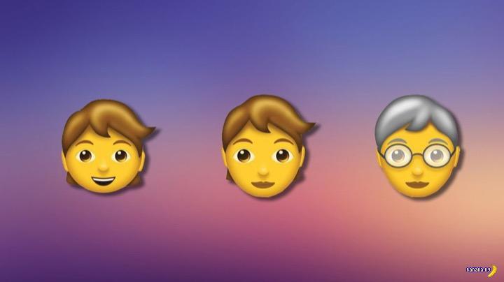 В emoji будет третий пол