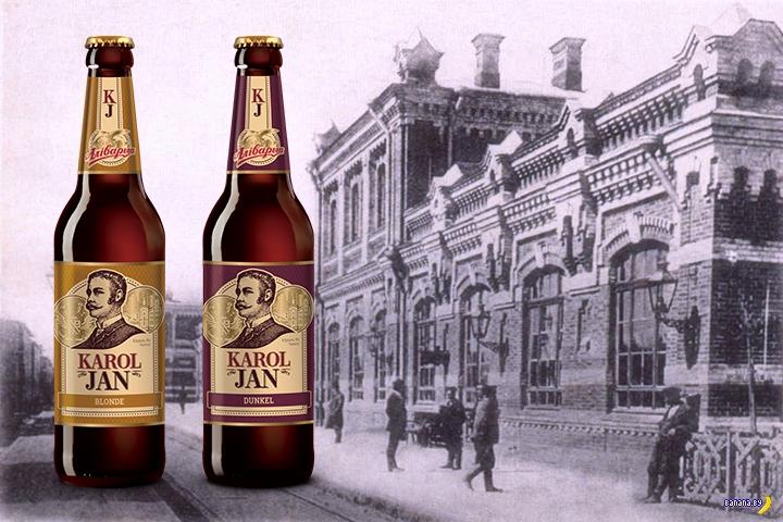 Аливария и два новых сорта пива к юбилею Минска!