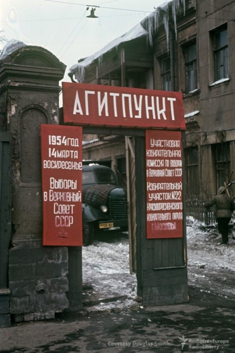 СССР 1952-54