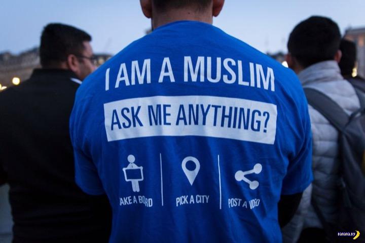 Не все мусульмане плохие!