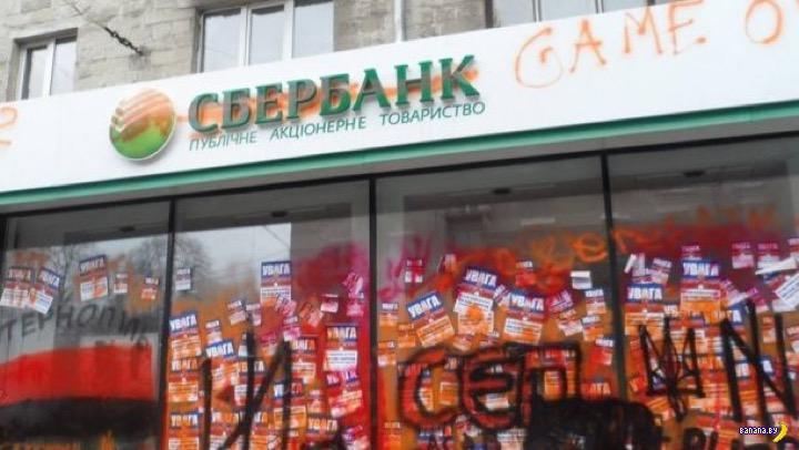 Украина: националисты против Сбербанка