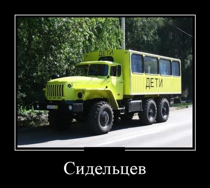 Демотиваторы - 883