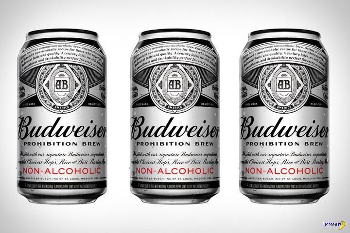 Сухой закон от Budweiser