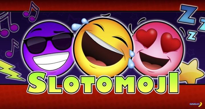 Это модно! Игровой автомат с emoji!