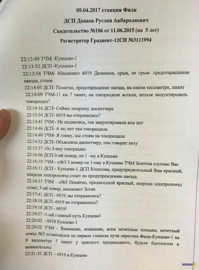 Железнодорожная катастрофа в Москве: переговоры