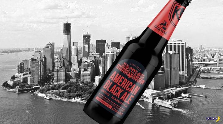 Лидское выдало American Black Ale!