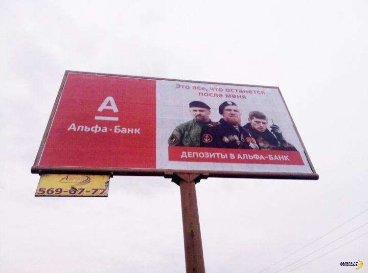 Мёртвые герои ДНР появились в рекламе