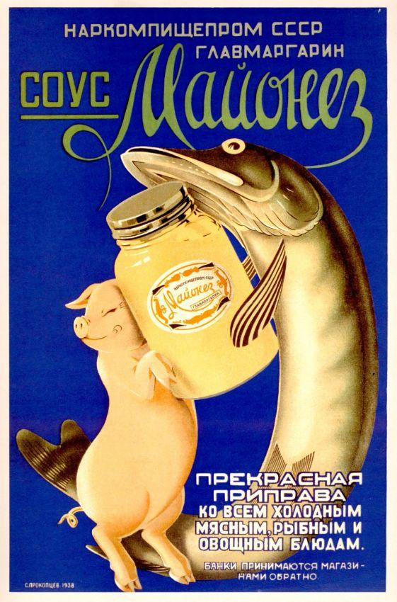 Советская реклама продуктов питания и алкоголя