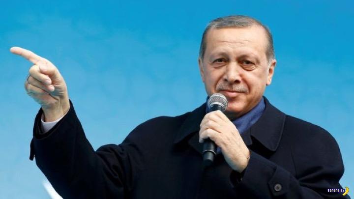 Эрдоган подался в диктаторы?