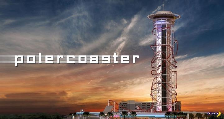 Не только игровые автоматы, но и Polercoaster!