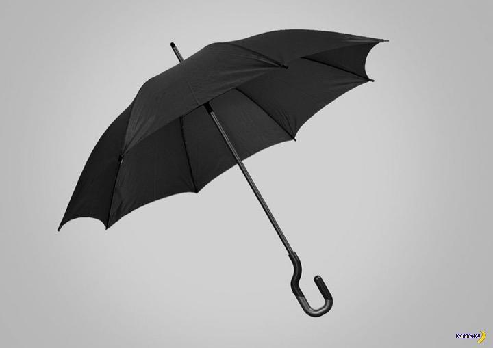 Зонт принимает звонки