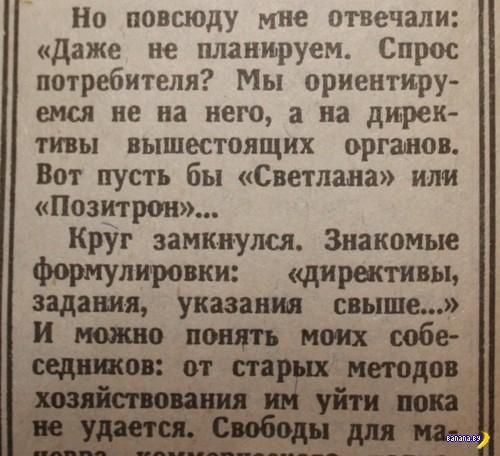 Про ПЭВМ в СССР