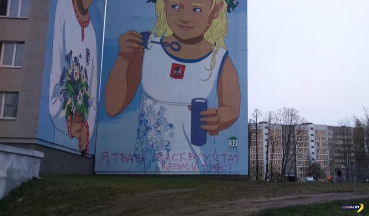 Вандалы испортили мурал на улице Могилёвской