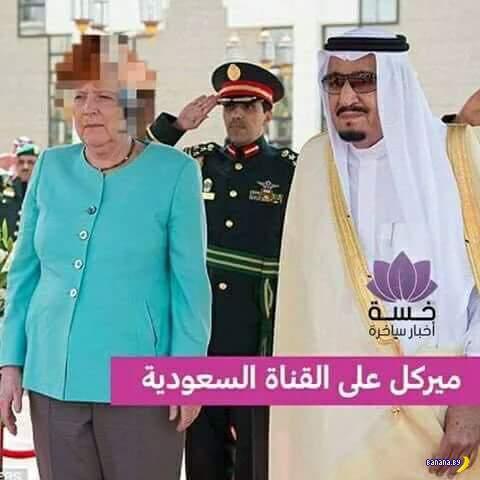 Визит Меркель по саудовскому ТВ