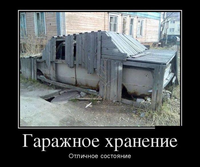 Демотиваторы - 901