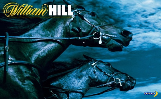 Ставки на спорт и William Hill
