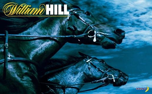 Ставки на спорт и William Hill