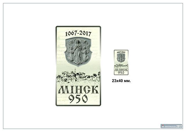 Логотипы к 950-летию Минска