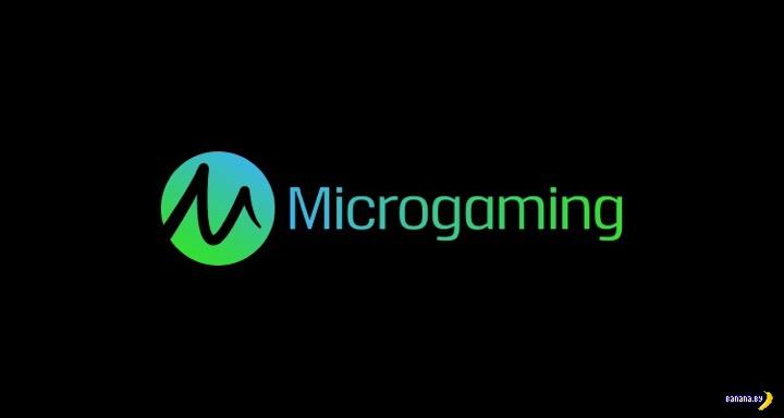 Компания Microgaming выиграла престижную награду