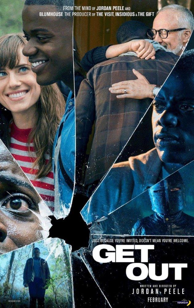 Годный ужастик –Прочь / Get Out (2017)