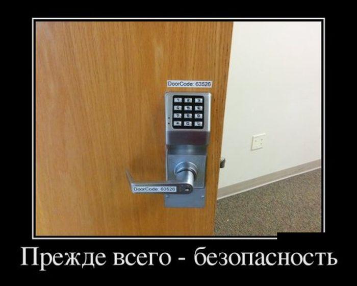 Демотиваторы - 905