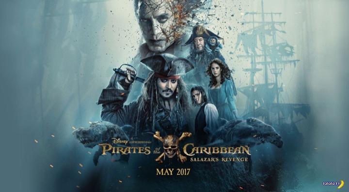 Пираты украли Пиратов