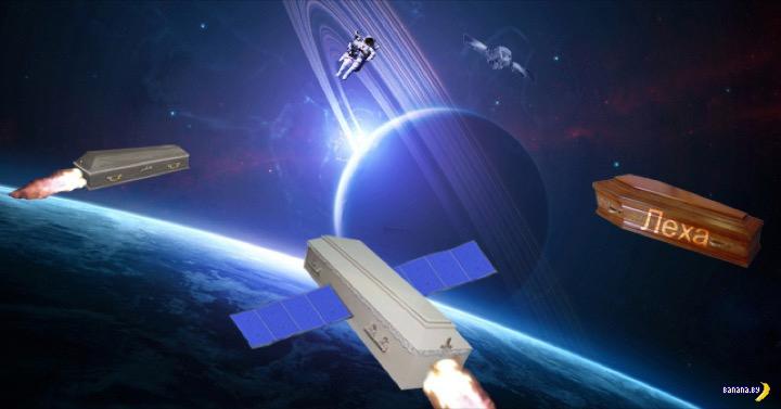 Похороните меня в космосе!