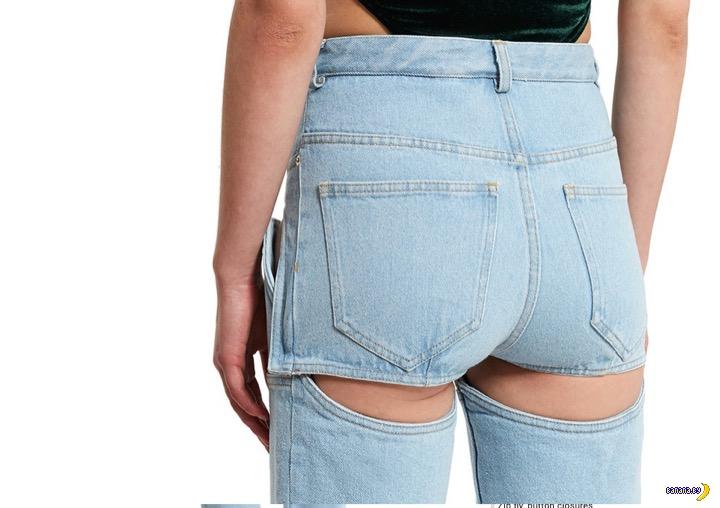 Уродливые джинсы превращаются...