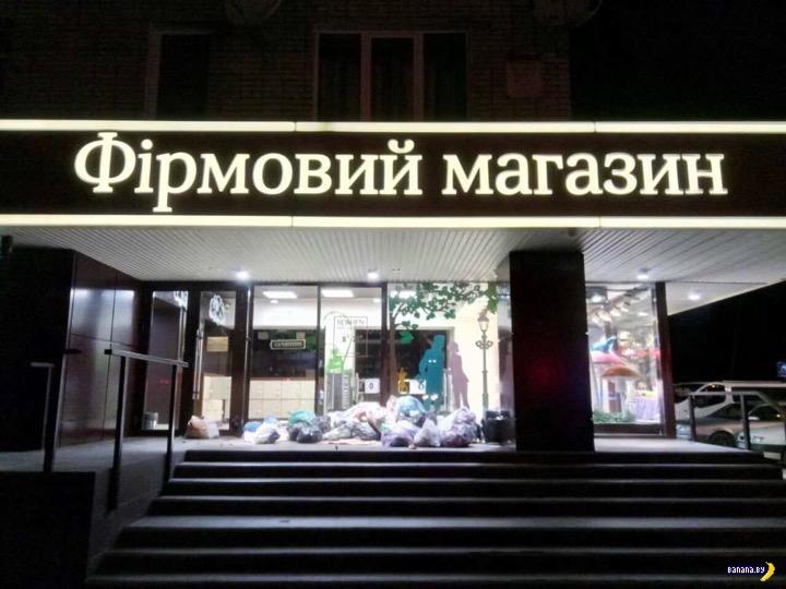 Мусорный протест во Львове