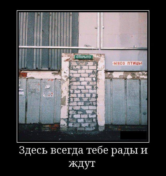 Демотиваторы - 909
