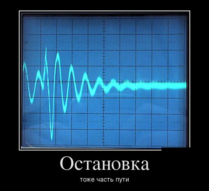 Демотиваторы - 910
