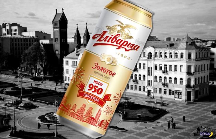 Аливария с пивом к юбилею Минска!