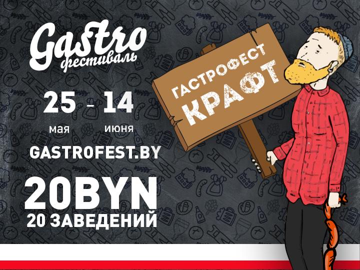 Гастрофест КРАФТ в Минске!