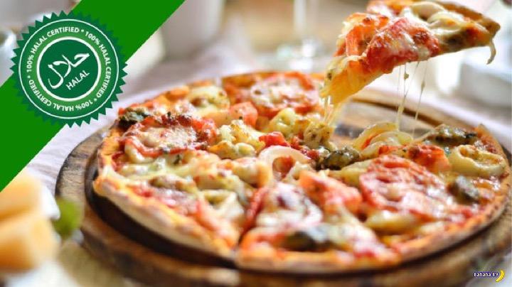 Не халяльная пицца и $100,000,000