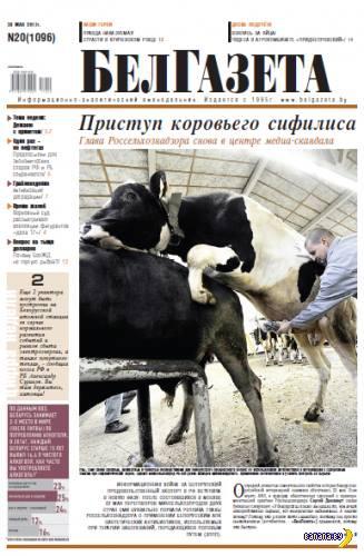 Коровий сифилис и цензура