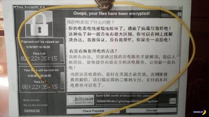 Вирус WannaCry и китайский след