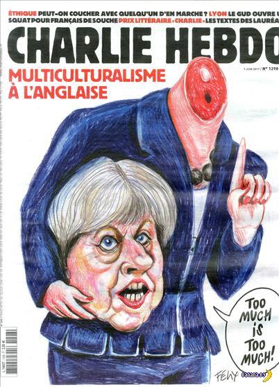 Charlie Hebdo и Тереза Мэй