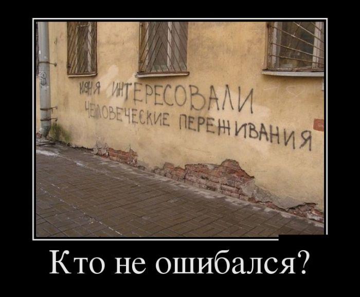 Демотиваторы - 916
