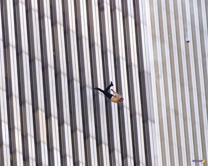 Про прыгавших с башен ВТЦ
