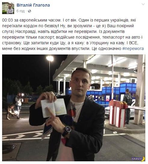 Сегодня начал работать безвиз в Украине