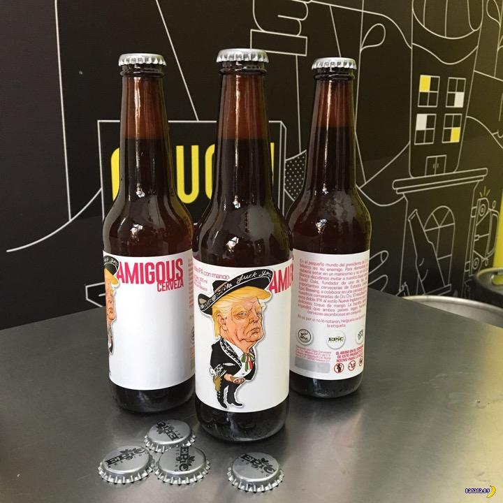 Трамп на этикетке пива. Снова!