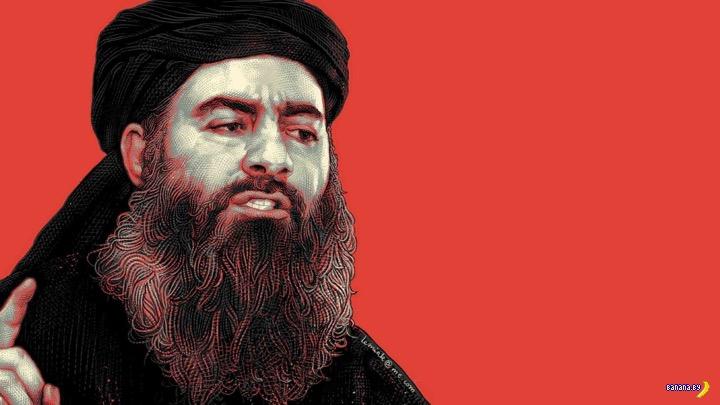 Прощай, Абу Бакр аль-Багдади!