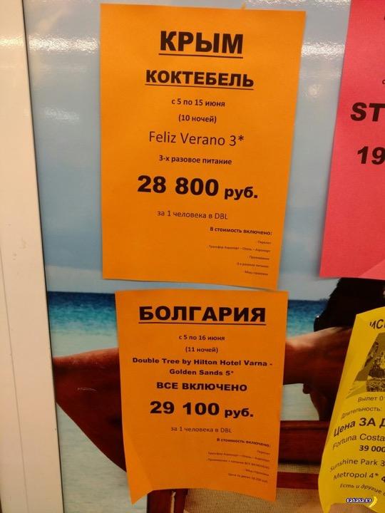 К вопросу о пустых крымских пляжах