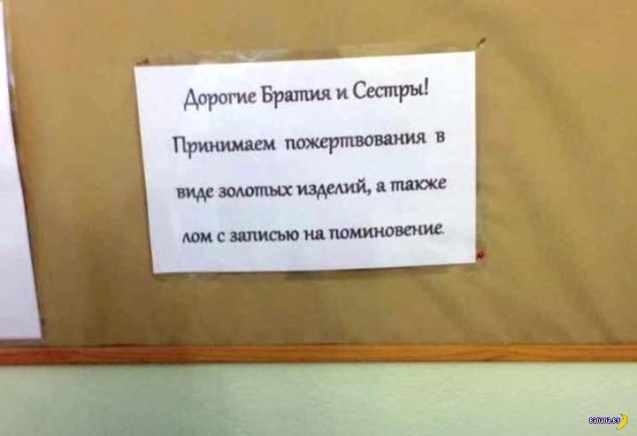 Новый способ оплаты услуг РПЦ?