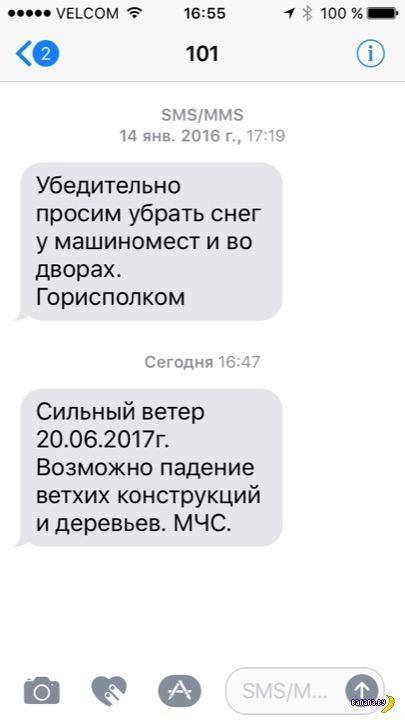 МЧС рассылает SMS