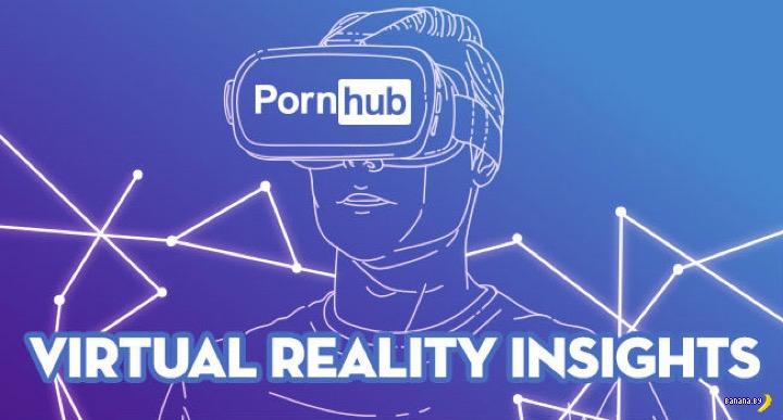 Виртуальная реальность и порно